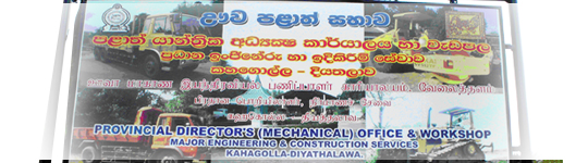 Provincial Director's (Mechanical) Office - Uva Province